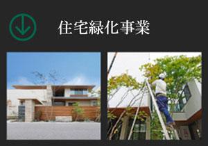 住宅緑化事業(お庭のお手入れ)イメージ