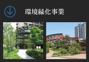 環境緑化事業イメージ