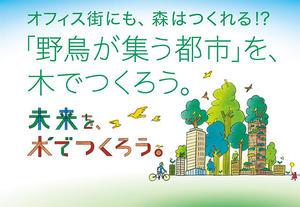 【緑化】img_keyvisual_mirai03_sp.jpg